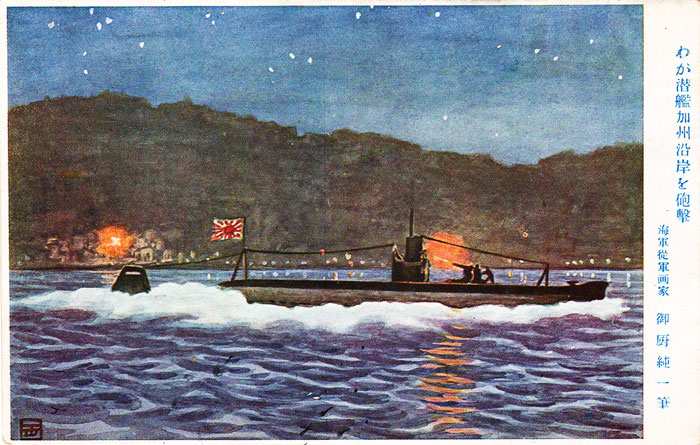 Japanese postcard commemorating the submarine shelling of the Ellwood Oil Field (1942).